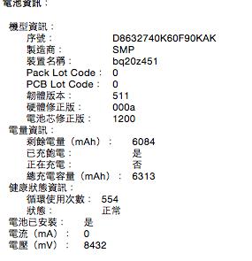 mc230電池