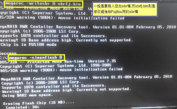 LSI SAS2008 Firmware更新切換HBA與RAID