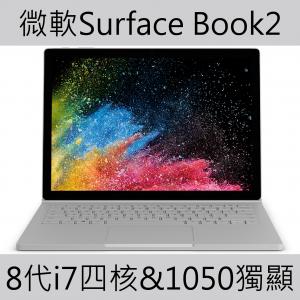 Microsoft NEW Surface Book 2 台灣全新公司貨 獨家贈送手寫筆+三年原廠保固