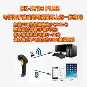 DK3788 plus 無線/藍芽/即時/儲存多模式 無線紅外線條碼掃描器/可讀手機平板螢幕