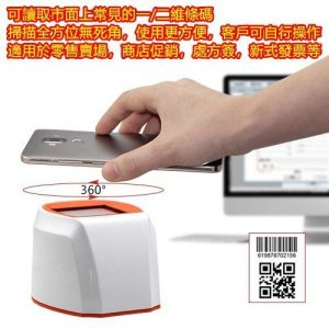 自動感應 DK7230 一維 / 二維條碼掃描器 手機條碼 新式熱感發票 中文QR CODE