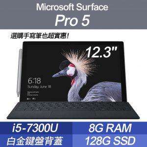 [SP5 128G] Microsoft Surface Pro 5 12.3吋/i5/8G RAM/128G SSD/白金鍵盤背蓋/台灣公司貨+一年原廠保固/選配觸控筆