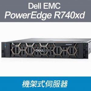 Dell EMC PowerEdge R740xd 機架式伺服器