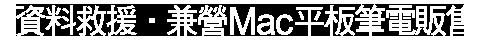 資料救援‧兼營Mac平板電腦販售