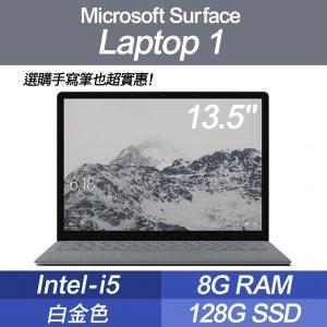 [SL1 128G] Microsoft Surface Laptop 1 13.5吋/i5/8G RAM/128G SSD/白金色/台灣公司貨+一年原廠保固/選配觸控筆