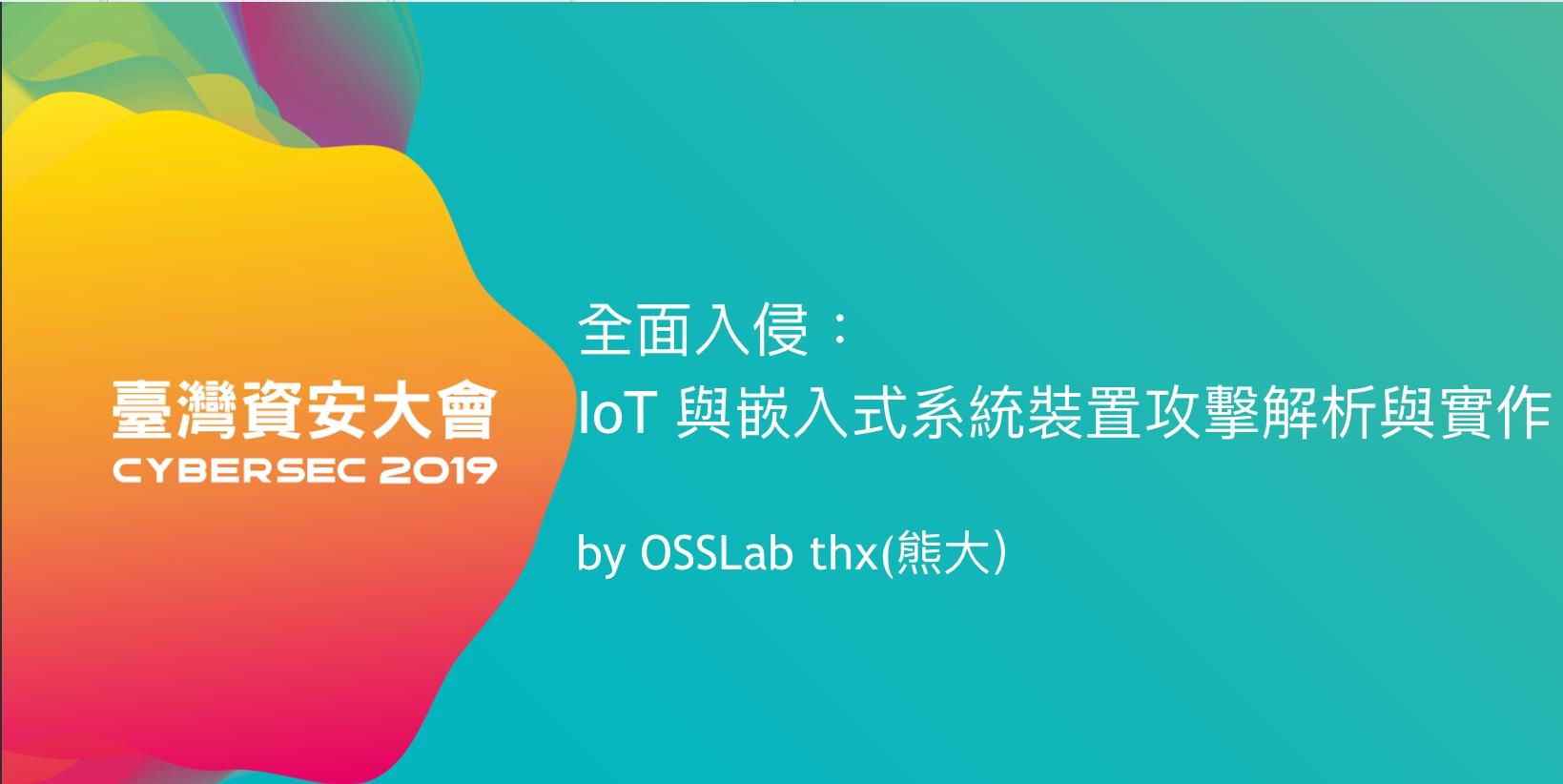 2019 iThome資安大會:全面入侵IoT與嵌入式系統攻擊解析與實作