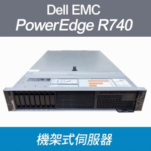Dell EMC PowerEdge R740 機架式伺服器