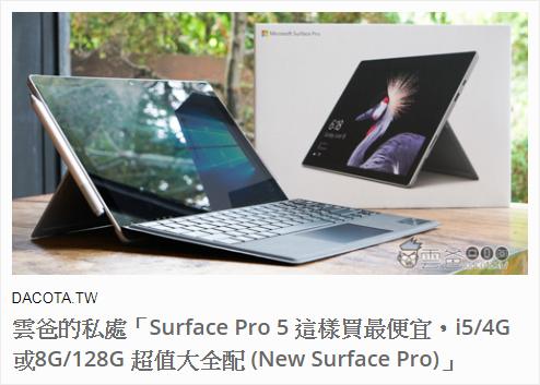 雲爸的私處:[開箱]Surface Pro 5 這樣買最便宜,i5/4G或8G/128G 超值大全配 (New Surface Pro)
