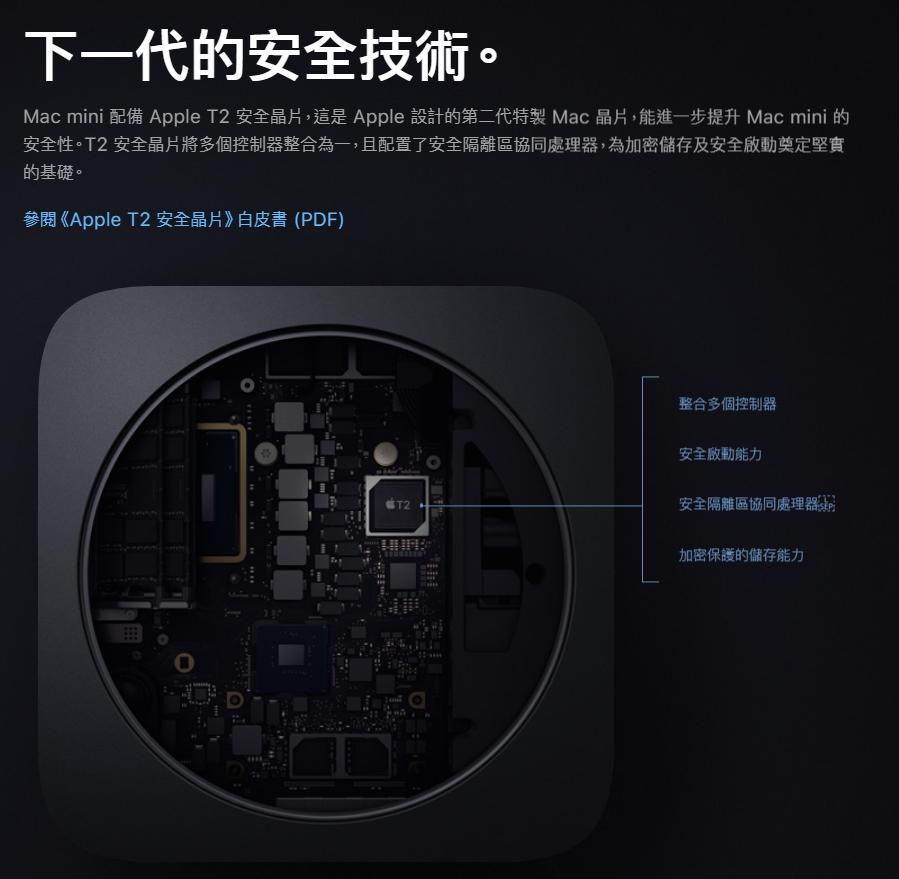 內建Apple T2晶片 Mac資料救援與鏡像方法